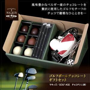 ゴルフボールチョコレート12個、キャディバッグ型ペンホルダー、カジノマーカーセット