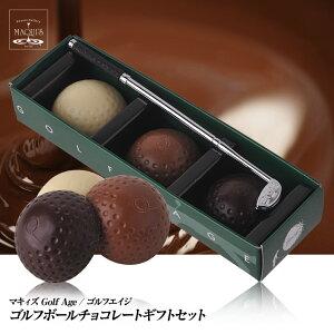 ゴルフエイジ(GOLF AGE) チョコドリSS ゴルフボールチョコレート3個&ゴルフクラブ型…