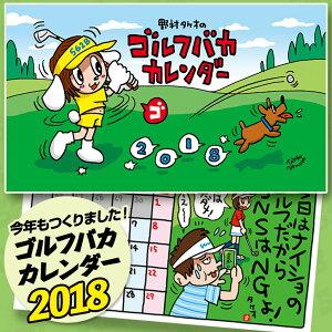 2018 野村タケオ ゴルフバカ カレンダー