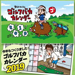 2019ゴルフバカカレンダー
