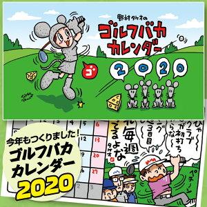 2020 野村タケオ ゴルフバカカレンダー