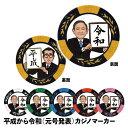 平成から令和(元号発表) カジノマーカー(カジノチップマーカ