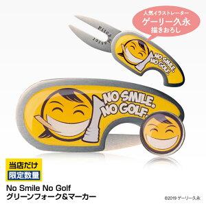 NO SMILE,NO GOLF グリーンフォーク(マーカー付き)