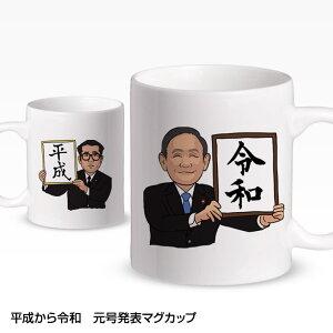 平成から令和 官房長官の元号発表 マグカップ