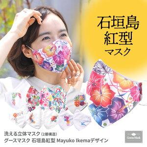 日本製 洗える ひんやりマスク メッシュタイプ