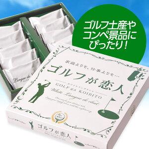 ゴルフが恋人ホワイトラングドシャ(焼菓子)3