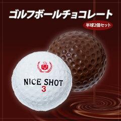ゴルフボール チョコレート2個セット(ボール半球が2個)[義理チョコ ゴルフ][ゴルフコンペ 景...