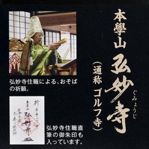 弘妙寺ピンそばゴルフ寺のマーカー・ご朱印付き渡辺製麺3