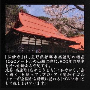 弘妙寺ピンそばゴルフ寺のマーカー・ご朱印付き渡辺製麺4