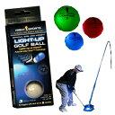 光るゴルフボール ライトアップゴルフボール 3色セット[golf balls][ゴルフコンペ景品 ゴルフコンペ 景品 賞品 コンペ賞品][ゴルフ用品 グッズ ギフト プレゼント][父の日 ギフト プレゼント 父の日 ゴルフ]