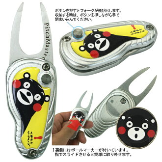 【萌熊/酷MA萌】高爾夫球叉/果嶺修叉和球標(折疊型)/KUMAMON Golf Divot Tool/Fork with KUMAMON Ball Marker (Pitch Master, Folded/Jackknife Type)