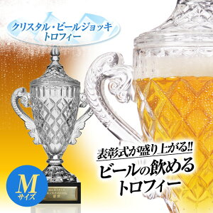 クリスタルトロフィービールジョッキMサイズ(優勝カップ)プレート名入れ無料