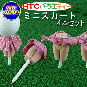 おもしろゴルフティー バラエ・ティー ミニスカート(4本セット)[おもしろティー][ゴルフコンペ景品 ゴルフコンペ 景品 賞品 コンペ賞品][ゴルフ用品 グッズ ギフト プレゼント][golf tees]
