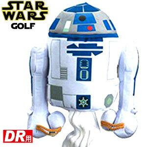 STAR WARS スターウォーズ  R2D2 ヘッドカバー(ドライバー用)[ゴルフ キャラクター ヘッドカバー おもしろ][ゴルフ用品 グッズ ギフト プレゼント]