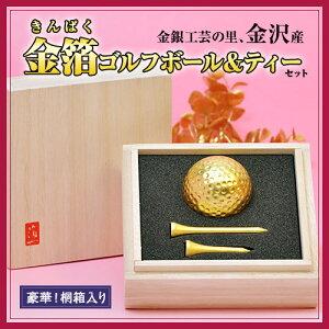 桐箱入り金箔ゴルフボール&ティーセット(シングル)
