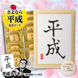 平成プリントクッキー 流行語缶バッチ1個付き