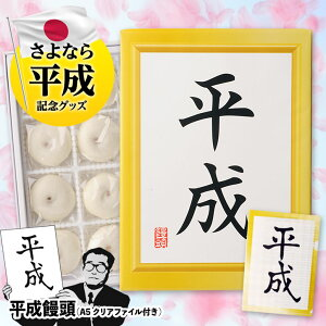 平成饅頭 B5流行語クリアファイル付き