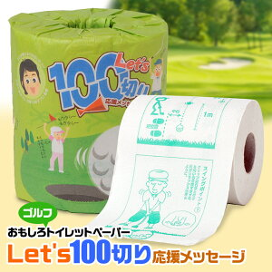 Let's100切り トイレットペーパー