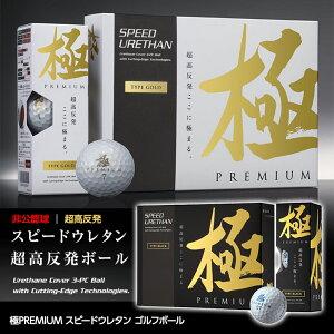 超高反発ウレタンカバー 極プレミアム ゴルフボール