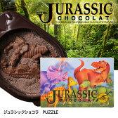 恐竜の化石を発掘するチョコレート  ジュラシックチョコ パズル[バレンタイン チョコレート お返し ホワイトデー プレゼント マキィズ おもしろチョコレート 面白]