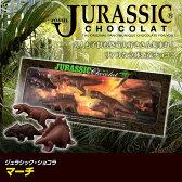 恐竜のチョコレート ジュラシックチョコ マーチ[バレンタイン チョコレート お返し ホワイトデー プレゼント マキィズ おもしろチョコレート 面白]