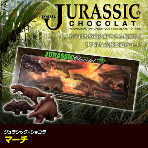 5個の立体恐竜チョコレート ジュラシックチョコ マーチ