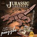 恐竜チョコレート ジュラシックショコラ ジグソーパズル[バレンタイン おもしろ チョコレート おもしろチョコ プレゼント 面白 マキィズ]
