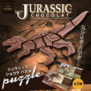 恐竜チョコレート ジュラシックショコラ ジグソーパズル