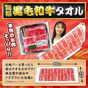 黒毛和牛タオル(肉タオル)2