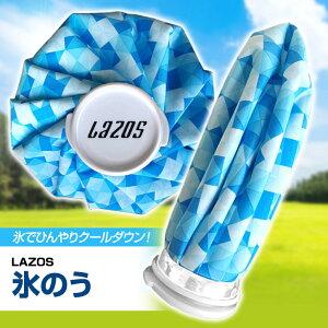 LAZOS アイスバッグ・氷のう