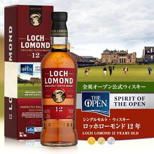 全英オープン公式ウイスキー ロッホローモンド12年