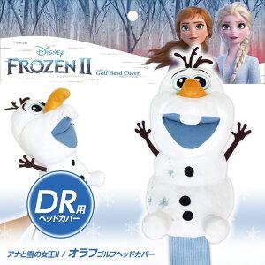 アナと雪の女王2 オラフ DRヘッドカバー