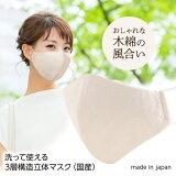 日本製 洗えるマスク 立体3層構造 1枚 まるあい[洗濯 男女兼用 洗える マスク 在庫あり][父の日 ギフト プレゼント 父の日 ゴルフ]