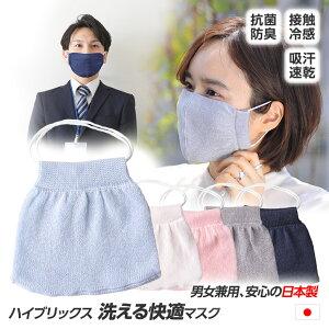 日本製 洗える ひんやりマスク レギュラータイプ