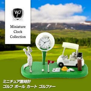 ミニチュアクロック ゴルフボール・カート・ゴルファー