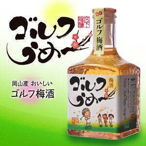 梅酒ゴルフうめ〜 小ボトル
