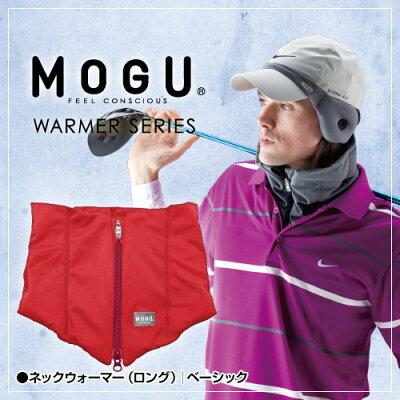 MOGU モグ ネックウォーマーロング ベーシック【メール便対応可】MOGU モグ ネックウォー...