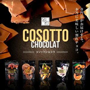 5種類から選べる神戸の専門店のチョコレート コソットショコラ
