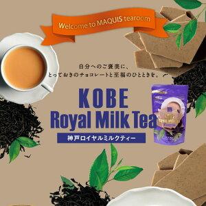 神戸ロイヤルミルクティー チョコレート