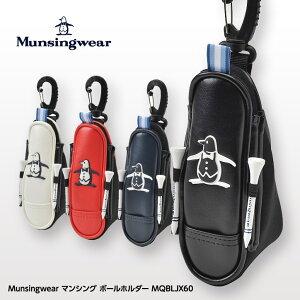 マンシングウェア ゴルフボールホルダー MQBLJX60