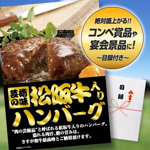パネル付目録松阪牛入ハンバーグ