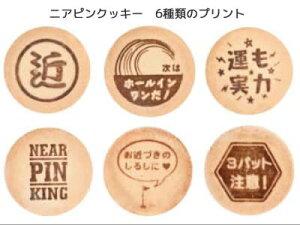 ニアピン賞にお勧めニアピンクッキー3