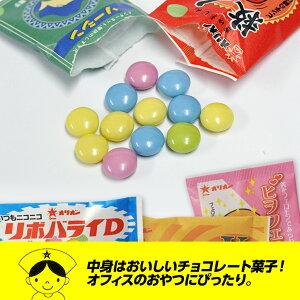 おくすりやさんチョコレート24種類詰め合わせ(小分け袋付)6