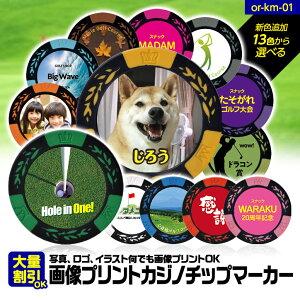 ゴルフマーカー名入れ画像・写真プリントカジノチップマーカー