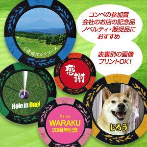 ゴルフマーカー名入れ画像・写真プリントカジノチップマーカー2