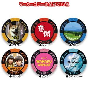 ゴルフマーカー名入れ画像・写真プリントカジノチップマーカー3