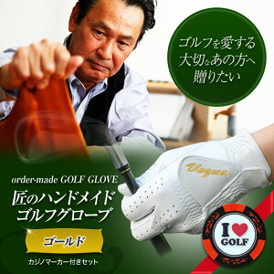 オーダーメイド ゴルフグローブ ギフト券(お仕立券)
