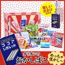 オリオンのお菓子箱(おかしばこ)