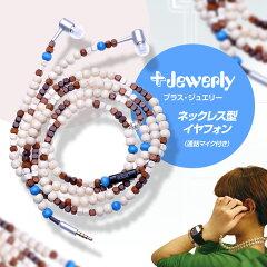 ネックレスのようなイヤホン プラスジュエリー ヘッドホンネックレス PJHN-13-11【送料無料】...