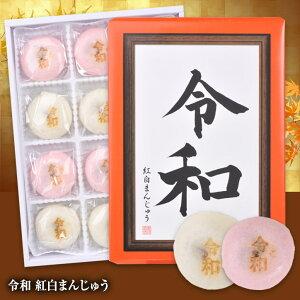 令和 紅白饅頭(まんじゅう)